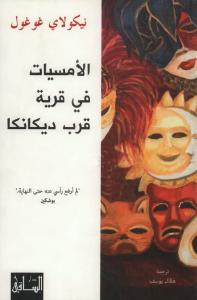 تحميل كتاب رواية الأمسيات في قرية قرب ديكانكا - نيكولاي غوغول لـِ: نيكولاي غوغول