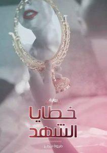 تحميل كتاب رواية خطايا الشهد - مروة سمير لـِ: مروة سمير