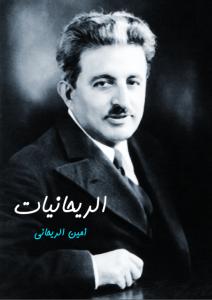 تحميل كتاب كتاب الريحانيات - أمين الريحاني لـِ: أمين الريحاني