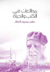 تحميل كتاب كتاب مطالعات في الكتب والحياة - عباس محمود العقاد لـِ: عباس محمود العقاد