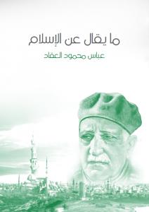 تحميل كتاب كتاب ما يقال عن الإسلام - عباس محمود العقاد لـِ: عباس محمود العقاد