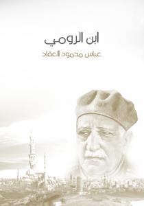 تحميل كتاب كتاب ابن الرومي: حياته من شعره - عباس محمود العقاد لـِ: عباس محمود العقاد