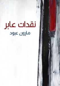 تحميل كتاب كتاب نقدات عابر - مارون عبود لـِ: مارون عبود