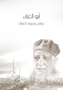 تحميل كتاب كتاب أبو العلاء - عباس محمود العقاد لـِ: عباس محمود العقاد