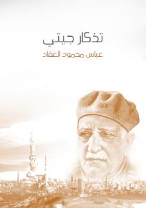 تحميل كتاب كتاب تذكار جيتي - عباس محمود العقاد لـِ: عباس محمود العقاد