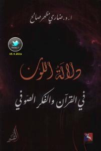 تحميل كتاب كتاب دلالة اللون في القرآن والفكر الصوفي - ضاري مظهر صالح لـِ: ضاري مظهر صالح