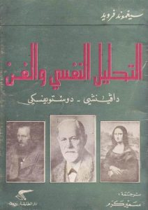 تحميل كتاب كتاب التحليل النفسي والفن .. دافينشي - دوستويفسكي - سيغموند فرويد لـِ: سيغموند فرويد