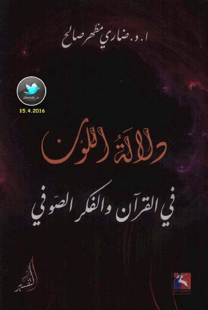 صورة كتاب دلالة اللون في القرآن والفكر الصوفي – ضاري مظهر صالح