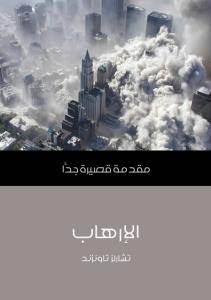 تحميل كتاب كتاب الإرهاب: مقدمة قصيرة جدًّا - تشارلز تاونزند لـِ: تشارلز تاونزند