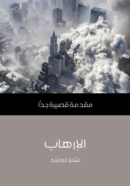 صورة كتاب الإرهاب: مقدمة قصيرة جدًّا – تشارلز تاونزند