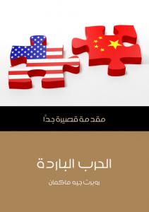 تحميل كتاب كتاب الحرب الباردة: مقدمة قصيرة جدًّا - روبرت جيه ماكمان لـِ: روبرت جيه ماكمان