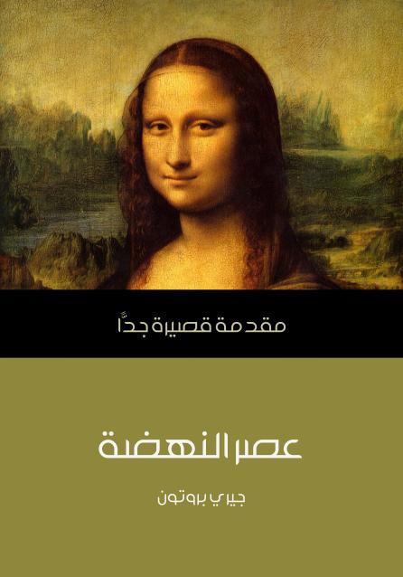 صورة كتاب عصر النهضة: مقدمة قصيرة جدًّا – جيري بروتون
