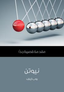 تحميل كتاب كتاب نيوتن: مقدمة قصيرة جدًّا - روب أيلف لـِ: روب أيلف