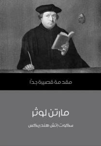 تحميل كتاب كتاب مارتن لوثر: مقدمة قصيرة جدًّا - سكوت إتش هندريكس لـِ: سكوت إتش هندريكس