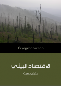 تحميل كتاب كتاب الاقتصاد البيئي: مقدمة قصيرة جدًّا - ستيفن سميث لـِ: ستيفن سميث