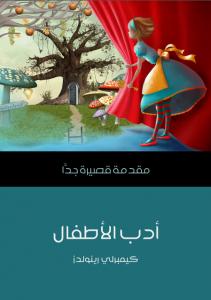 تحميل كتاب كتاب أدب الأطفال: مقدمة قصيرة جدًّا - كيمبرلي رينولدز للمؤلف: كيمبرلي رينولدز