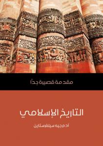 تحميل كتاب كتاب التاريخ الإسلامي: مقدمة قصيرة جدًّا - آدم جيه سيلفرستاين للمؤلف: آدم جيه سيلفرستاين