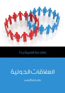 تحميل كتاب كتاب العلاقات الدولية: مقدمة قصيرة جدًّا - بول ويلكينسون لـِ: بول ويلكينسون