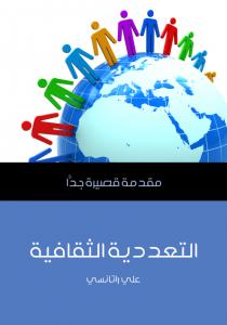 تحميل كتاب كتاب التعددية الثقافية: مقدمة قصيرة جدًّا - علي راتانسي لـِ: علي راتانسي