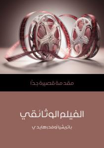 تحميل كتاب كتاب الفيلم الوثائقي: مقدمة قصيرة جدًّا - باتريشيا أوفدرهايدي لـِ: باتريشيا أوفدرهايدي