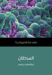 تحميل كتاب كتاب السرطان: مقدمة قصيرة جدًّا - نيكولاس جيمس لـِ: نيكولاس جيمس