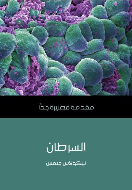 صورة كتاب السرطان: مقدمة قصيرة جدًّا – نيكولاس جيمس