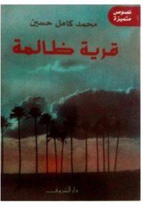 تحميل كتاب رواية قرية ظالمة - محمد كامل حسين لـِ: محمد كامل حسين