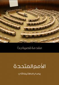 تحميل كتاب كتاب الأمم المتحدة: مقدمة قصيرة جدًّا - يوسي إم هانيماكي لـِ: يوسي إم هانيماكي