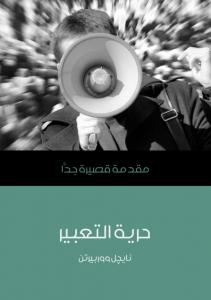 تحميل كتاب كتاب حرية التعبير: مقدمة قصيرة جدًّا - نايچل ووربيرتن لـِ: نايچل ووربيرتن