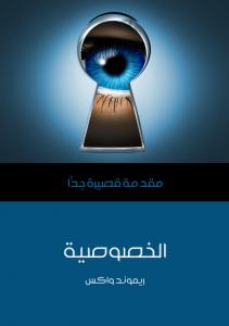 تحميل كتاب كتاب الخصوصية: مقدمة قصيرة جدًّا - ريموند واكس للمؤلف: ريموند واكس