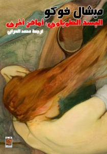 تحميل كتاب كتاب الجسد الطوباوي (أماكن أخرى) - ميشال فوكو للمؤلف: ميشال فوكو