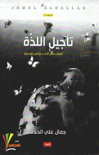 صورة كتاب تأجيل اللذة (تأملات في الأدب والفن والحياة) – جمال علي الحلاق