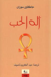 تحميل كتاب رواية آلة الحب - جاكلين سوزان لـِ: جاكلين سوزان