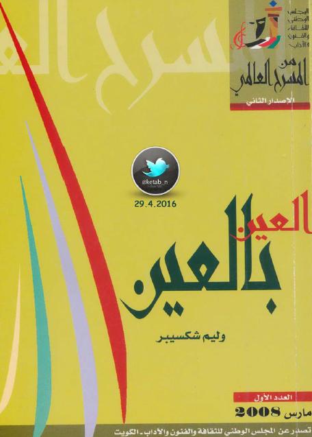 Photo of مسرحية العين بالعين – وليم شكسبير