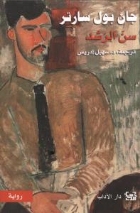 تحميل كتاب رواية سن الرشد - جان بول سارتر لـِ: جان بول سارتر