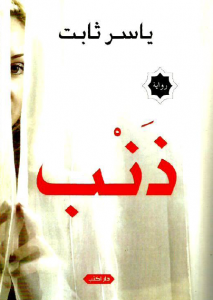 تحميل كتاب رواية ذنب - ياسر ثابت لـِ: ياسر ثابت