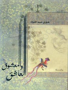 تحميل كتاب رواية العاشق والمعشوق - خيري عبد الجواد لـِ: خيري عبد الجواد