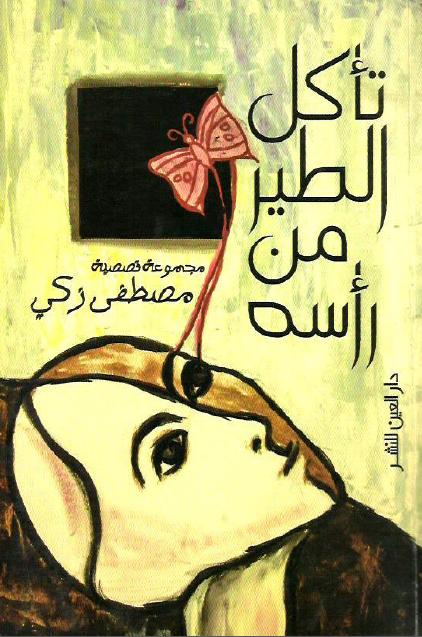 صورة كتاب تأكل الطير من رأسه – مصطفى زكي