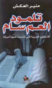 تحميل كتاب كتاب تلمود العم سام - منير العكش لـِ: منير العكش