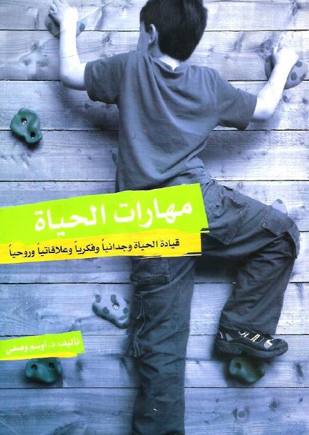 صورة كتاب مهارات الحياة – أوسم وصفي