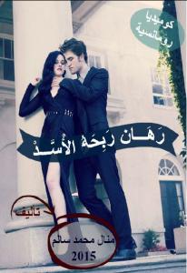تحميل كتاب رواية رهان ربحه الأسد - منال محمد سالم لـِ: منال محمد سالم