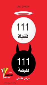 تحميل كتاب كتاب 111 فضيلة 111 نقيصة - مارتين زيل لـِ: مارتين زيل
