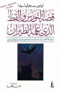 تحميل كتاب رواية قصة النورس والقط الذي علمه الطيران - لويس سبولبيدا لـِ: لويس سبولبيدا