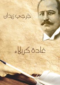 تحميل كتاب رواية غادة كربلاء - جرجي زيدان للمؤلف: جرجي زيدان