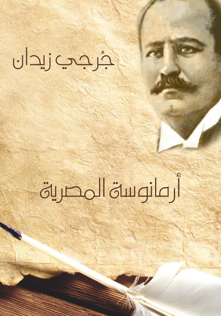 صورة رواية أرمانوسة المصرية – جرجي زيدان