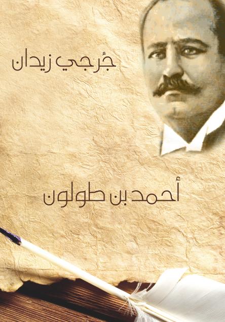 صورة رواية أحمد بن طولون – جرجي زيدان