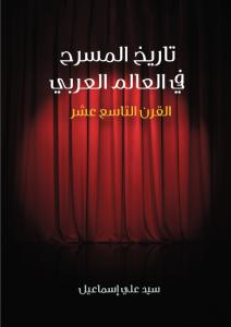 تحميل كتاب كتاب تاريخ المسرح في العالم العربي: القرن التاسع عشر - سيد علي إسماعيل لـِ: سيد علي إسماعيل