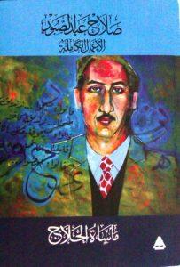 تحميل كتاب مسرحية مأساة الحلاج - صلاح عبد الصبور لـِ: صلاح عبد الصبور