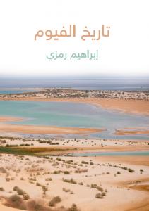 تحميل كتاب كتاب تاريخ الفيوم - إبراهيم رمزي لـِ: إبراهيم رمزي