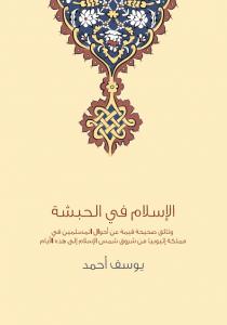 تحميل كتاب كتاب الإسلام في الحبشة - يوسف أحمد لـِ: يوسف أحمد